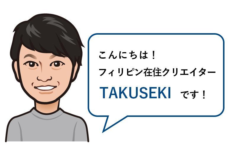 takuseki-icon.jpg