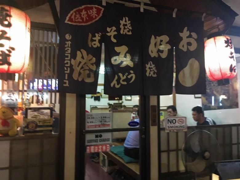 littletokyookonomiyaki1.jpg