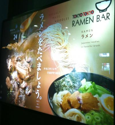 Tokyotokyo Ramen.jpgのサムネイル画像