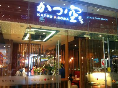 KatsuSora Outside.JPG