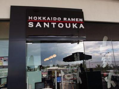 Santouka_Outside.jpg