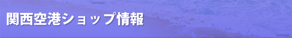 関西空港ショップ情報