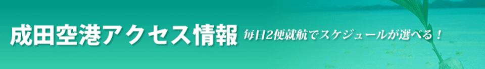 成田空港アクセス情報〜毎日2便就航でスケジュールが選べる!